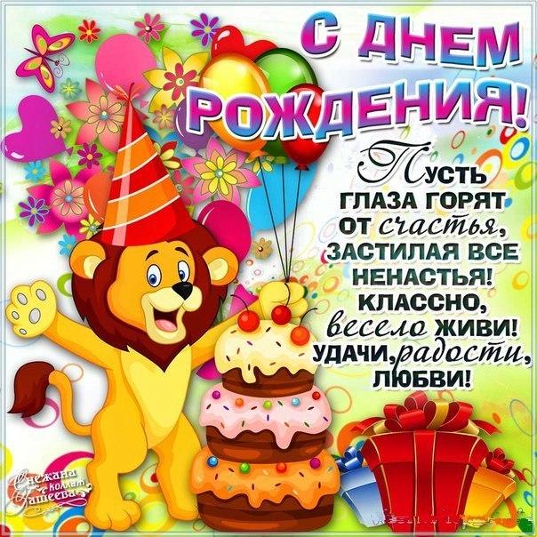 Классное поздравление с днем рождения подруге в вк